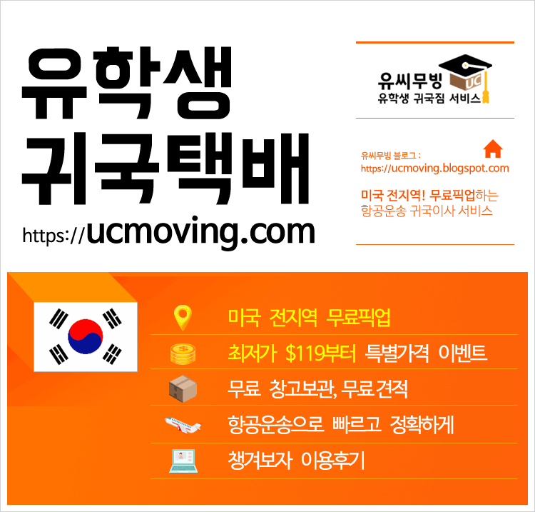 uc무빙.png
